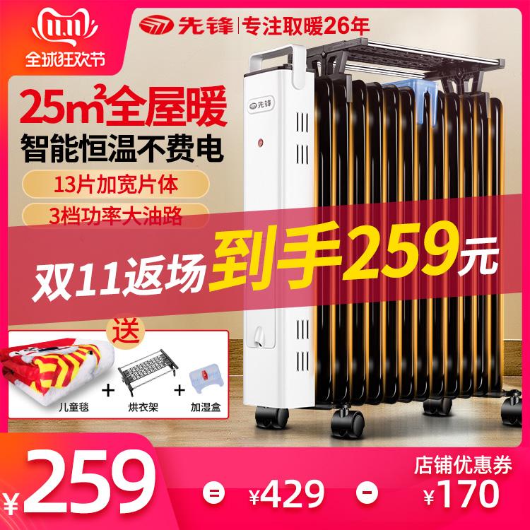 先锋油汀取暖器家用节能油酊电暖器烤火炉省电电暖气片暖风机油丁