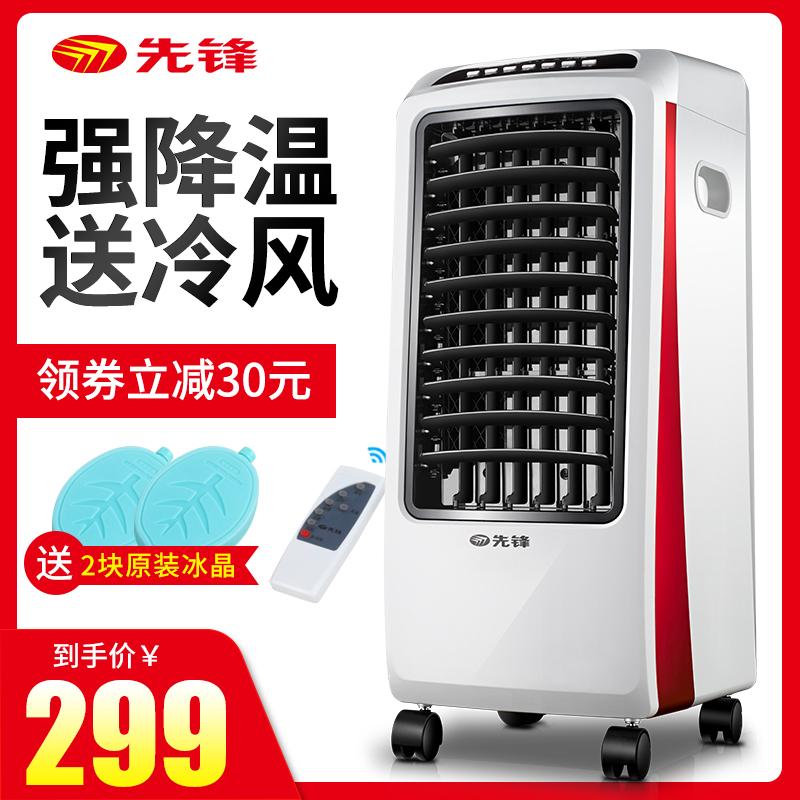 先锋空调扇制冷小型家用单冷型冷风机宿舍移动式立式水风扇DKT-L3