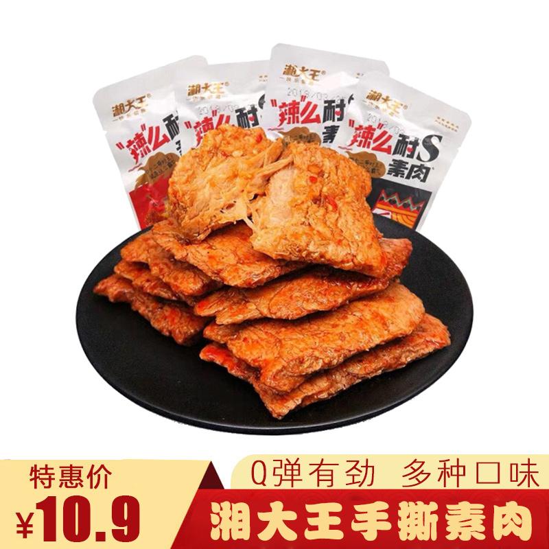 湘大王手撕素肉20包麻辣香辣口味豆腐干豆干小零食【2件减2元】
