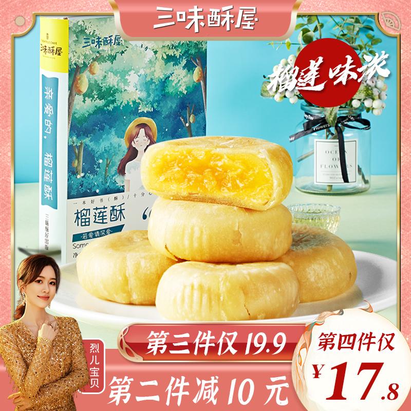 含40%榴莲果肉 三味酥屋猫山王榴莲饼流心榴莲酥一整箱休闲零食