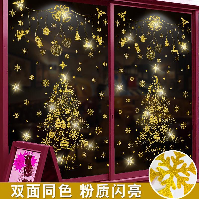 圣诞节装饰用品场景布置店面店铺橱窗玻璃贴纸门贴自粘雪花树贴画
