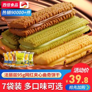 法丽兹 网红零食夹心曲奇饼干整箱零食大礼包多口味组合混合装