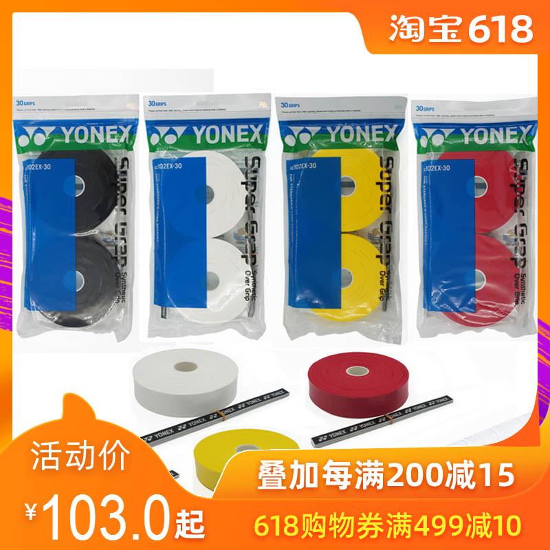 伍洲体育YONEX尤尼克斯AC102EX-30大盘手胶YY羽毛球拍吸汗带正品