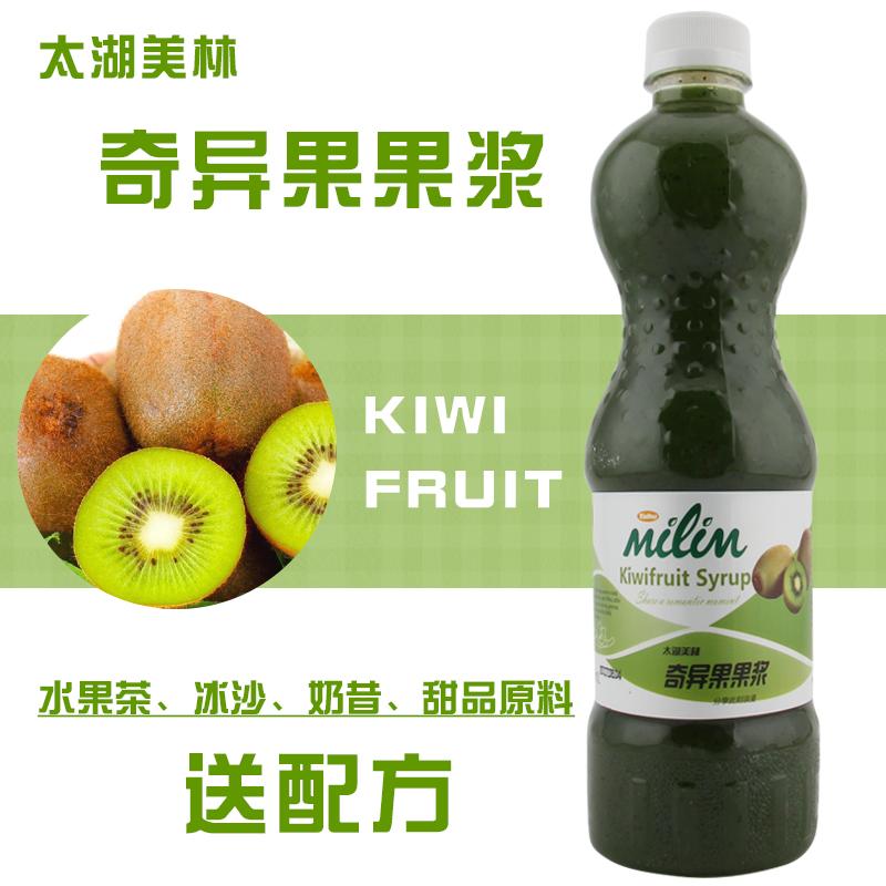 太湖美林奇异果果浆 多种口味可选 水果茶冰沙奶昔甜品原料 950ML