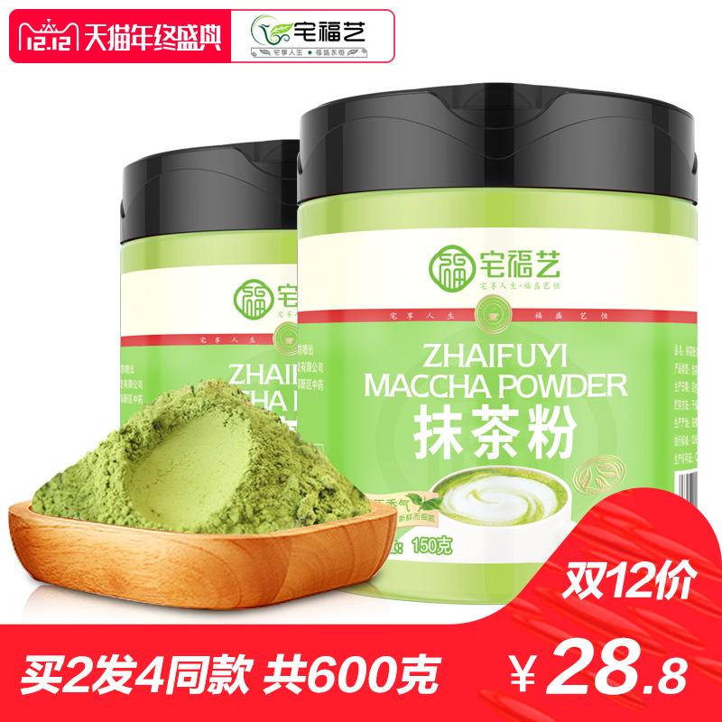 买2发4】宅福艺抹茶粉烘焙原料天然嫩绿茶粉日式纯抹茶粉冲饮奶茶