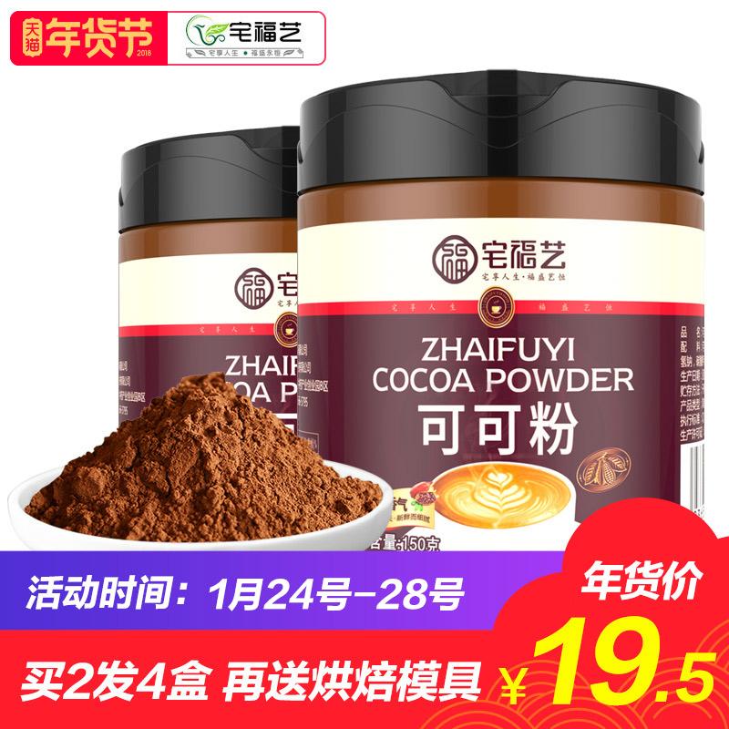 [买2发4]宅福艺可可粉烘焙蛋糕脏脏包原料冲饮原味热可可巧克力粉