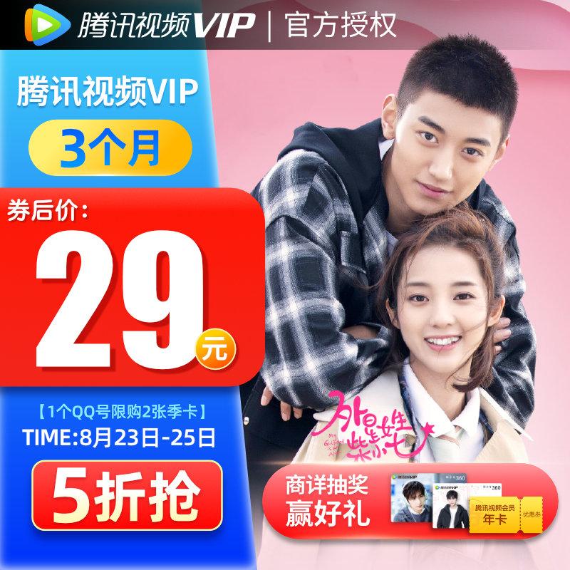【详情领券】腾讯视频VIP会员3个月 腾讯好莱坞vip视频会员三个月