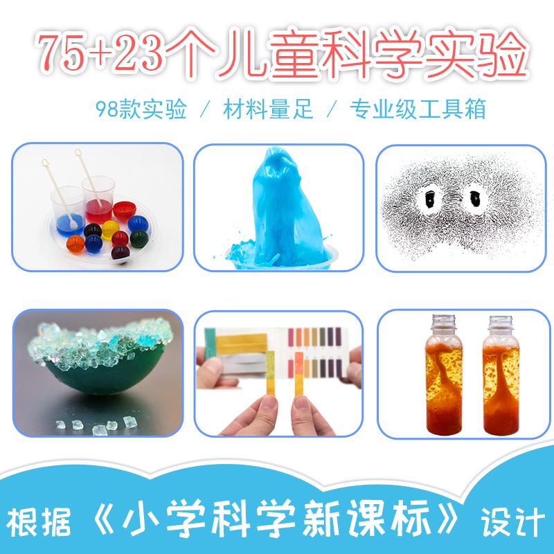 儿童 科学 实验 玩具 套装 教育 物理 化学 小学生 幼儿园 科技 制作 材料