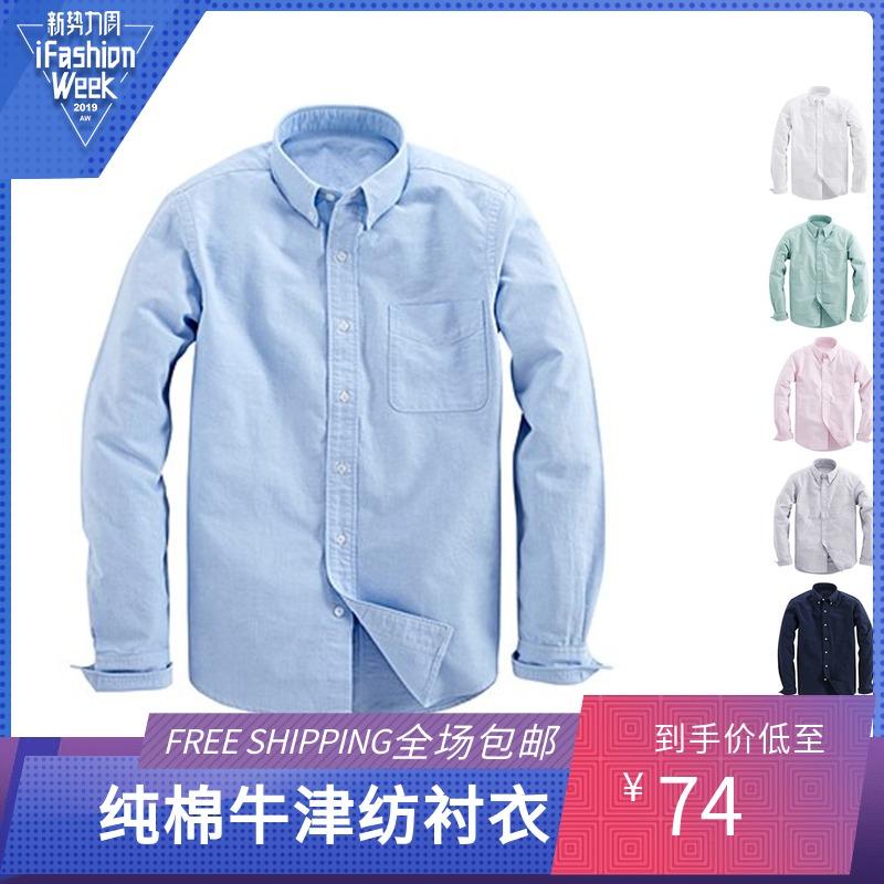 凡客诚品春秋新款衬衫牛津纺男士长袖衬衫修身全棉纯色休闲白衬衣