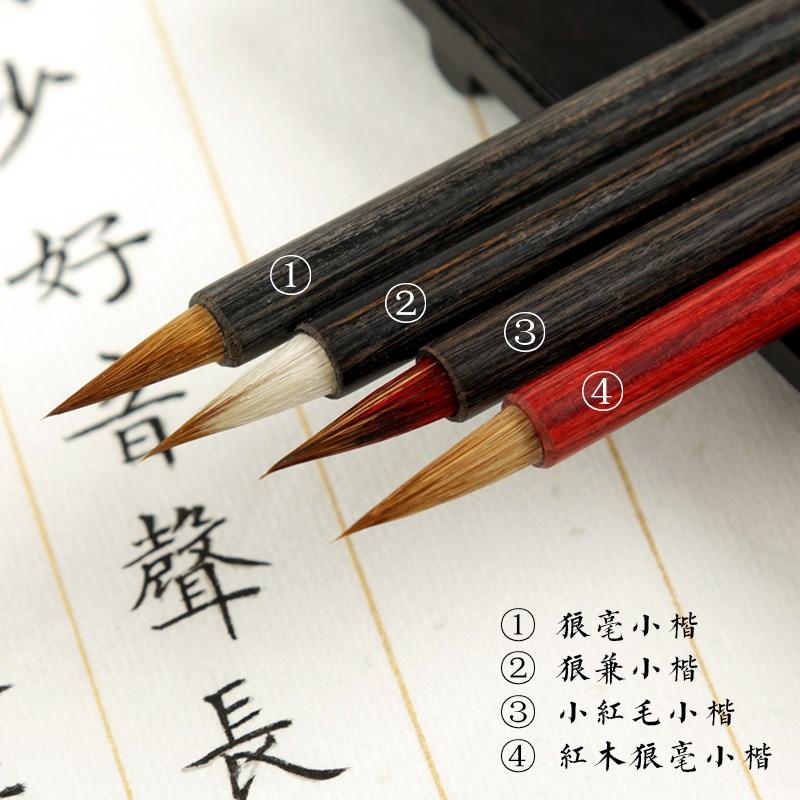 狼毫蝇头小楷毛笔 初学者成人临摹心经抄经笔湖笔兼毫小红毛勾线