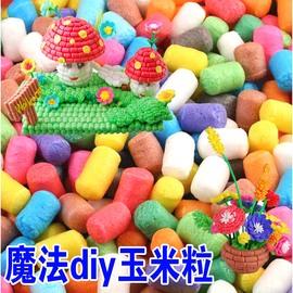DIY玉米粒魔法颗粒 亲子幼儿园儿童手工制作粘贴材料益智创意玩具