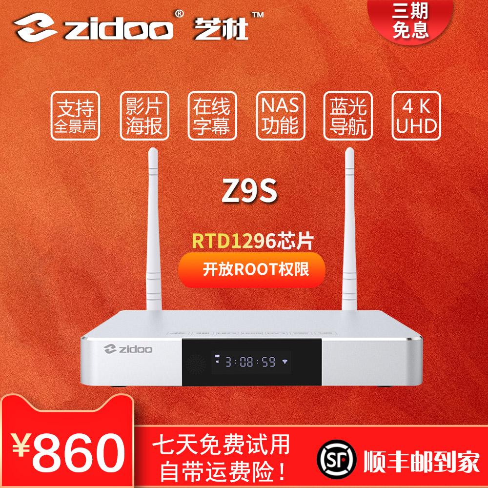 芝杜ZIDOO Z9S网络播放机顶盒4K HDR蓝光3D硬盘播放器高清全景声