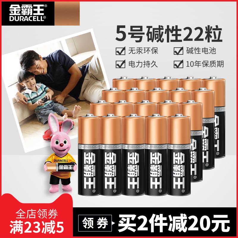 金霸王5号碱性电池遥控汽车挂闹钟小电池家用儿童玩具电池22粒