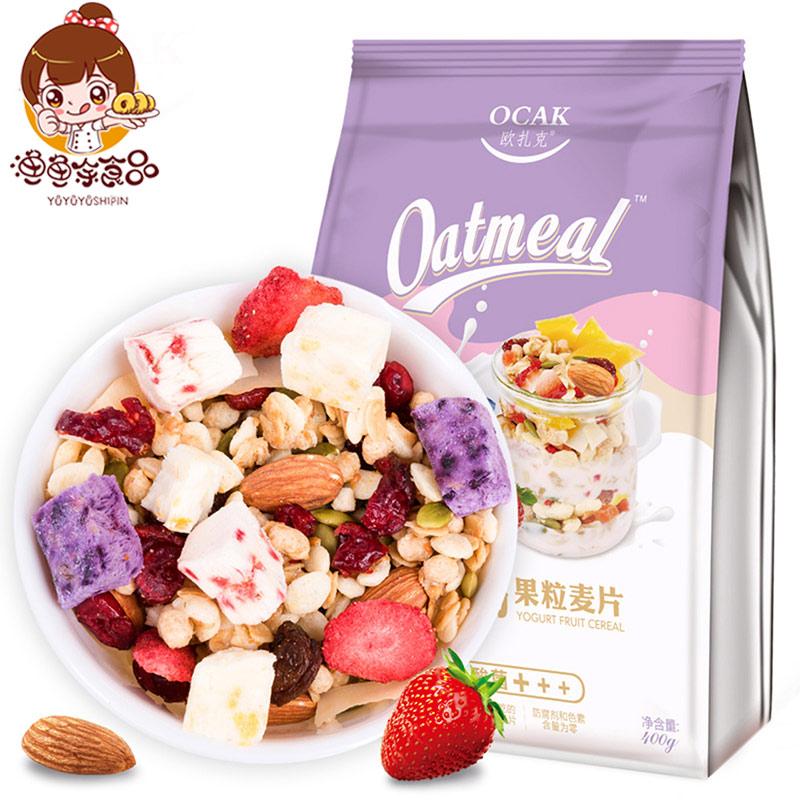欧扎克 酸奶果粒坚果燕麦片水果坚果干吃零食冷冲饮即食混合早餐