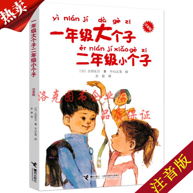 正版包邮 一年级大个子二年级小个子 注音版少儿课外文学畅销书籍