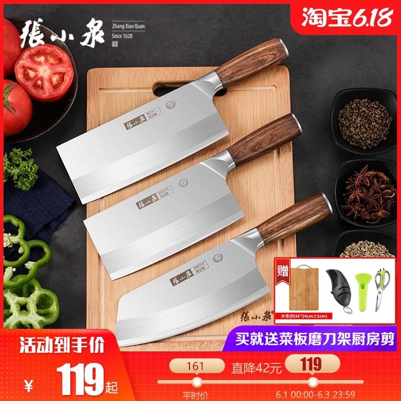 张小泉铭匠锋利桑刀斩切片刀菜刀2号不锈钢木头手柄家用厨房厨师