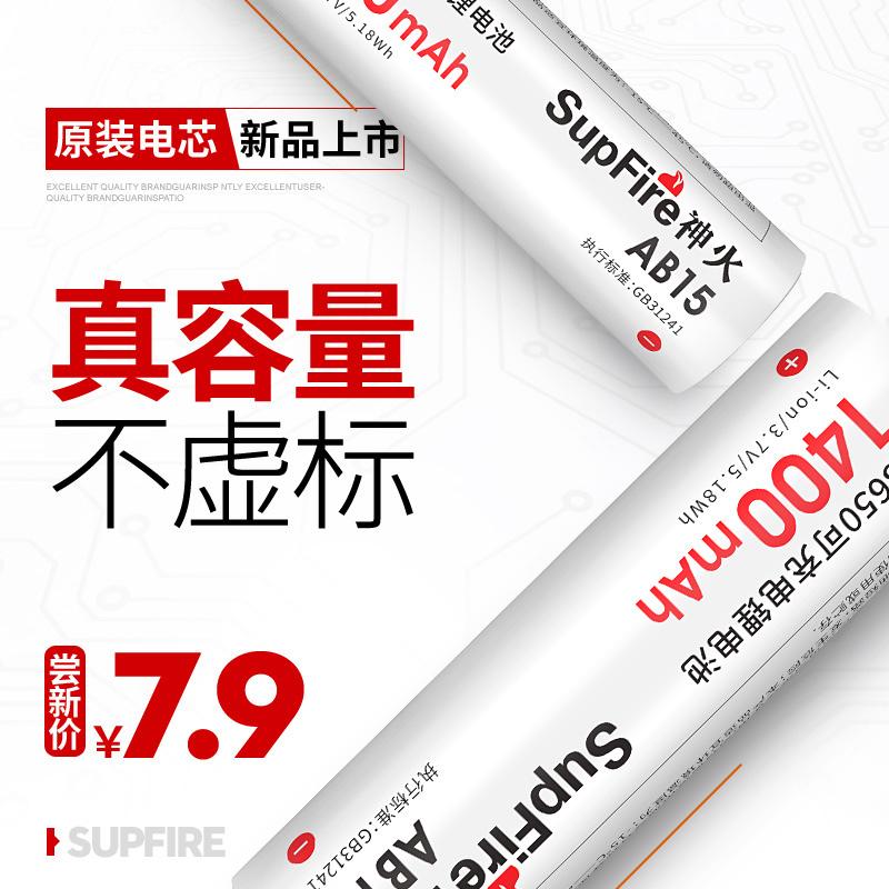 神火18650锂电池充电3.7v强光手电筒大容量动力小风扇充电宝头灯