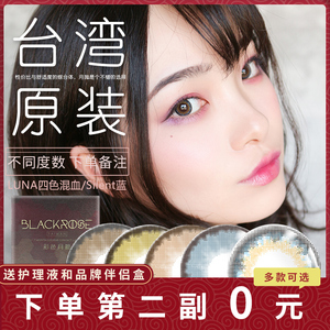 blackrose2 piece net red myopia beauty lenses monthly throw small diameter mixed brown green contact lenses