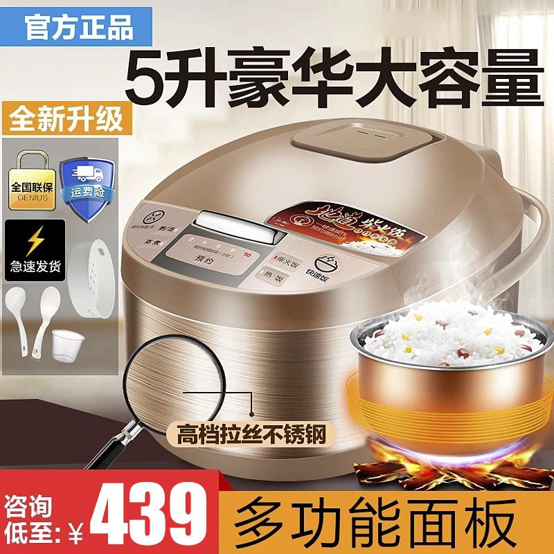 Midea/美的 MB-WRD5031A电饭煲5L升智能家用大容量大饭锅4-6-8人