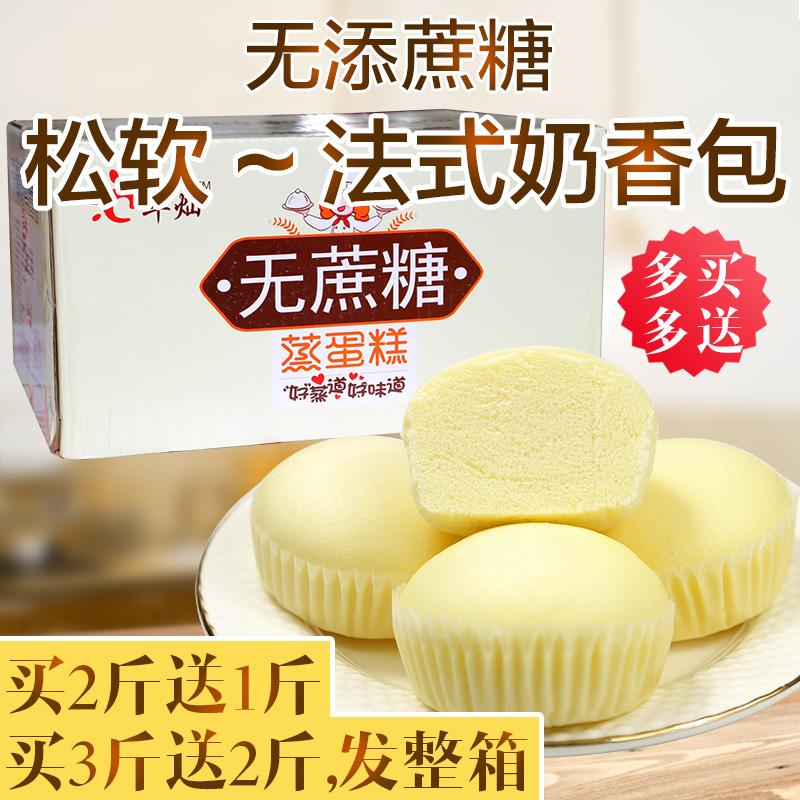 无糖食品店无蔗糖蒸蛋糕木糖醇传统糕点面包老人孕妇糖尿人零食