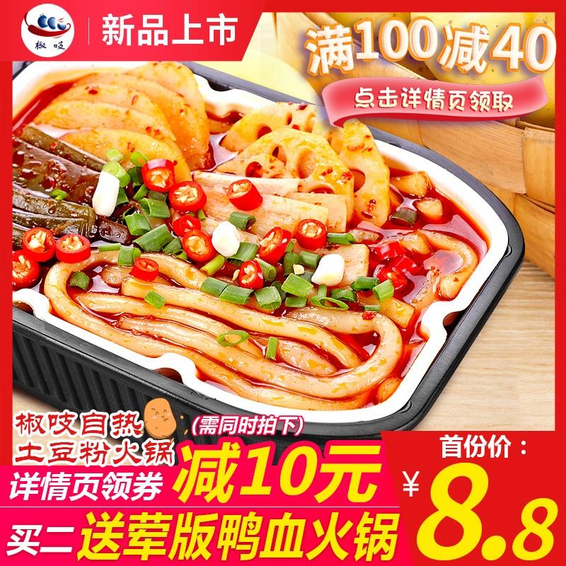 椒吱土豆粉自热小火锅懒人方便即食速食自煮网红自助素麻辣烫加热