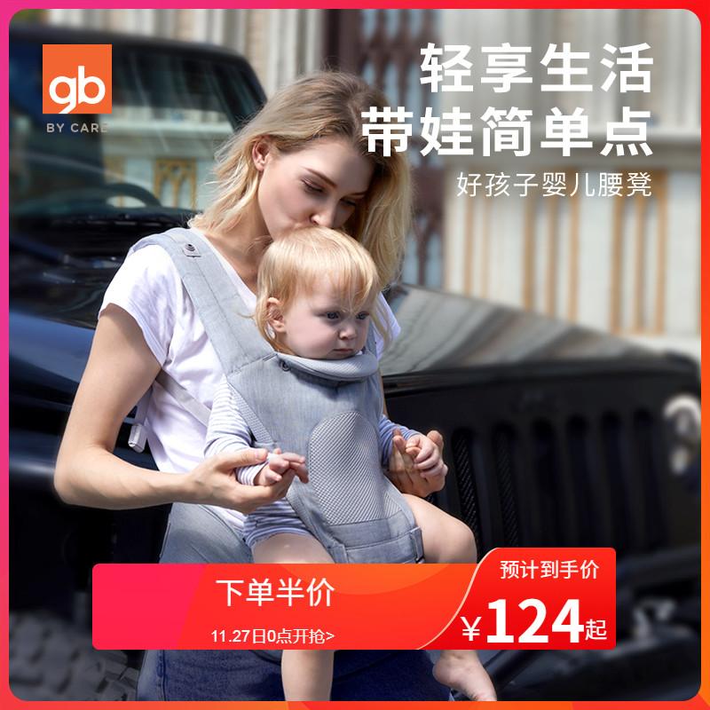 gb好孩子多功能婴儿背带四季通用正品腰凳宝宝前抱式儿童腰凳抱带
