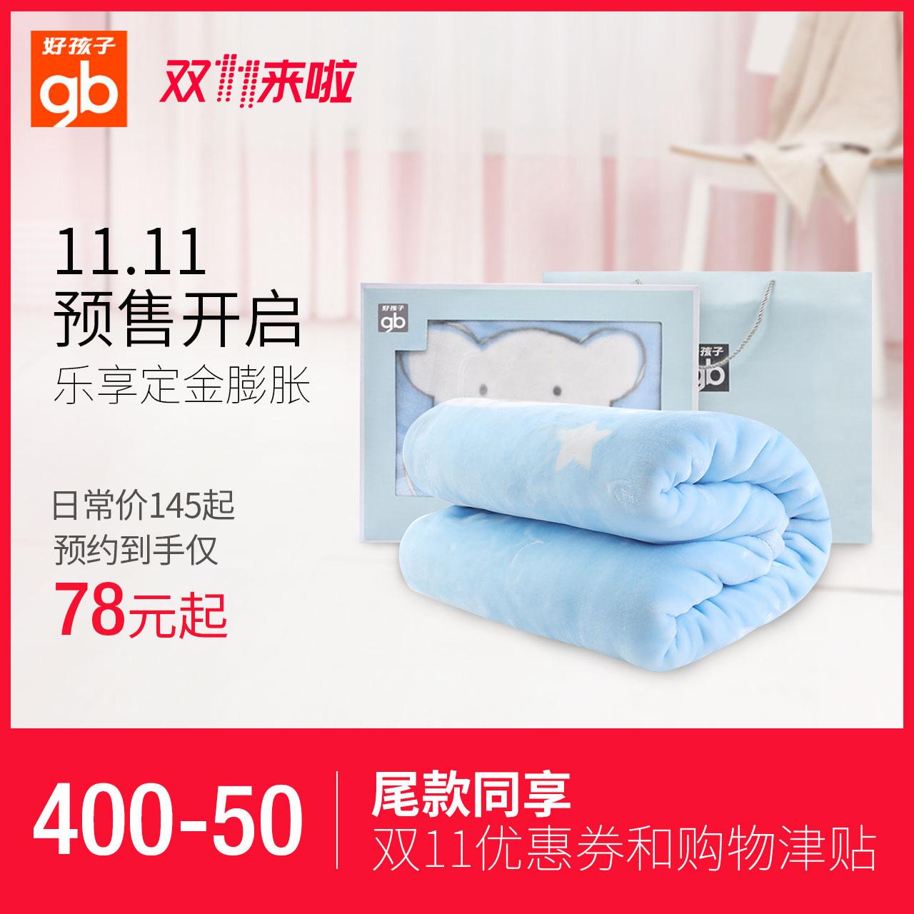 gb好孩子婴儿毛毯新生儿毯子秋冬儿童幼儿园毛毯双层加厚宝宝毯~