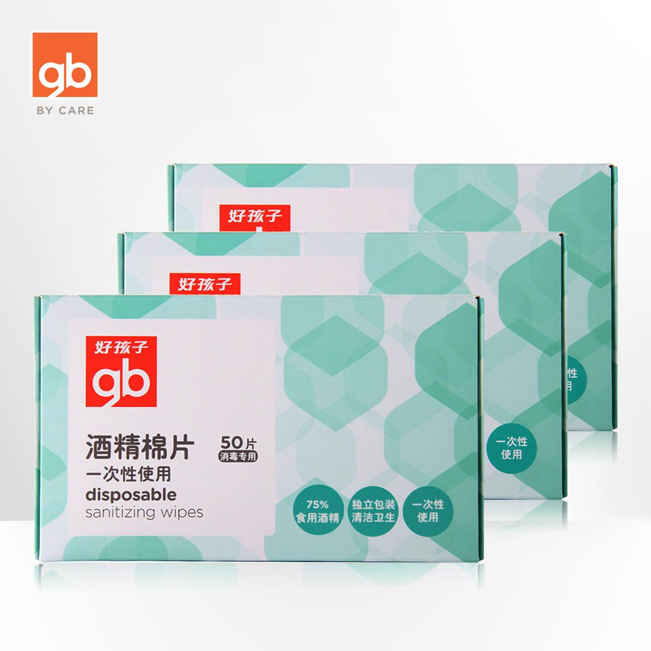 gb好孩子新生儿酒精棉片组合消毒清洁婴儿专用一次性50片*3盒