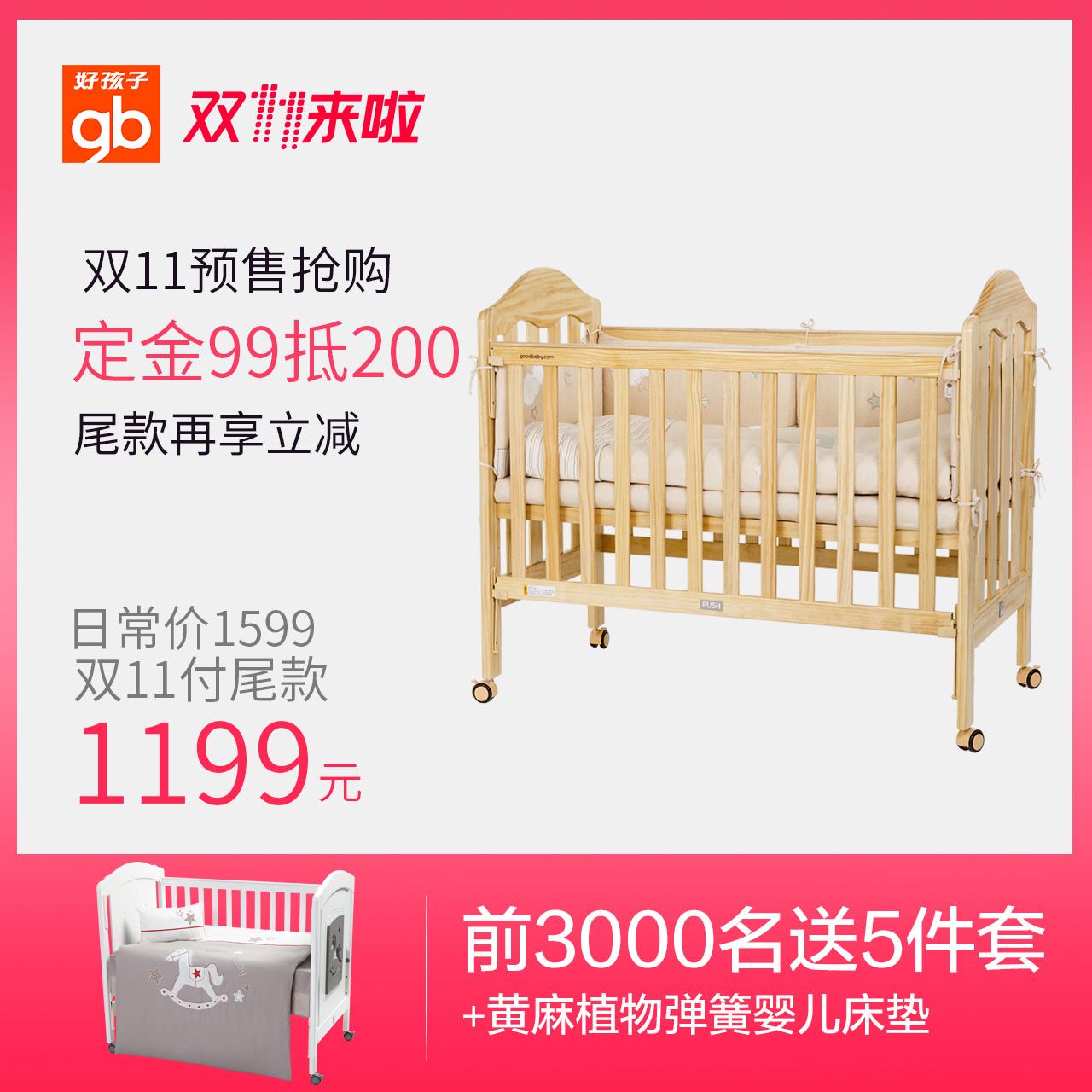 好孩子 婴儿床 宝宝 多功能 实木 环保 调节 儿童床