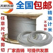 304不锈钢软细钢丝绳ne8塑晾衣钢ummm2mm1.5mm3mm4mm6mm1