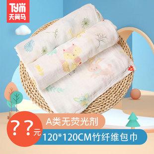 婴儿包巾新生儿竹纤维浴巾宝宝夏季款包单襁褓单裹巾婴幼儿洗澡巾