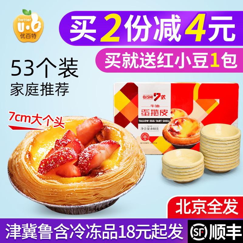 7式葡式蛋挞皮家用烘焙带锡底半成品蛋挞液套餐原料30/53/60个装
