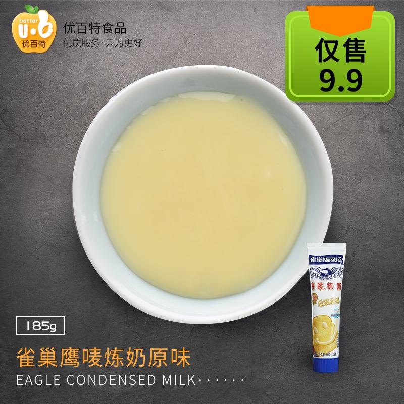 雀巢鹰唛炼奶原味练奶炼乳蛋挞奶茶淡奶抹面包烘焙原料材料185g