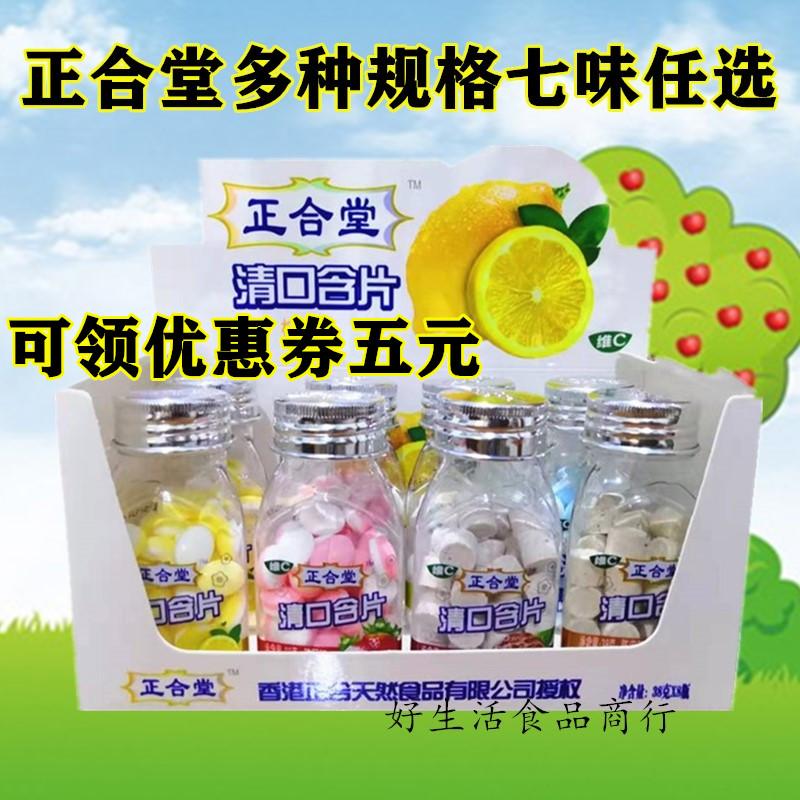 正合堂维c清口含片8瓶无糖薄荷糖食品口气清新