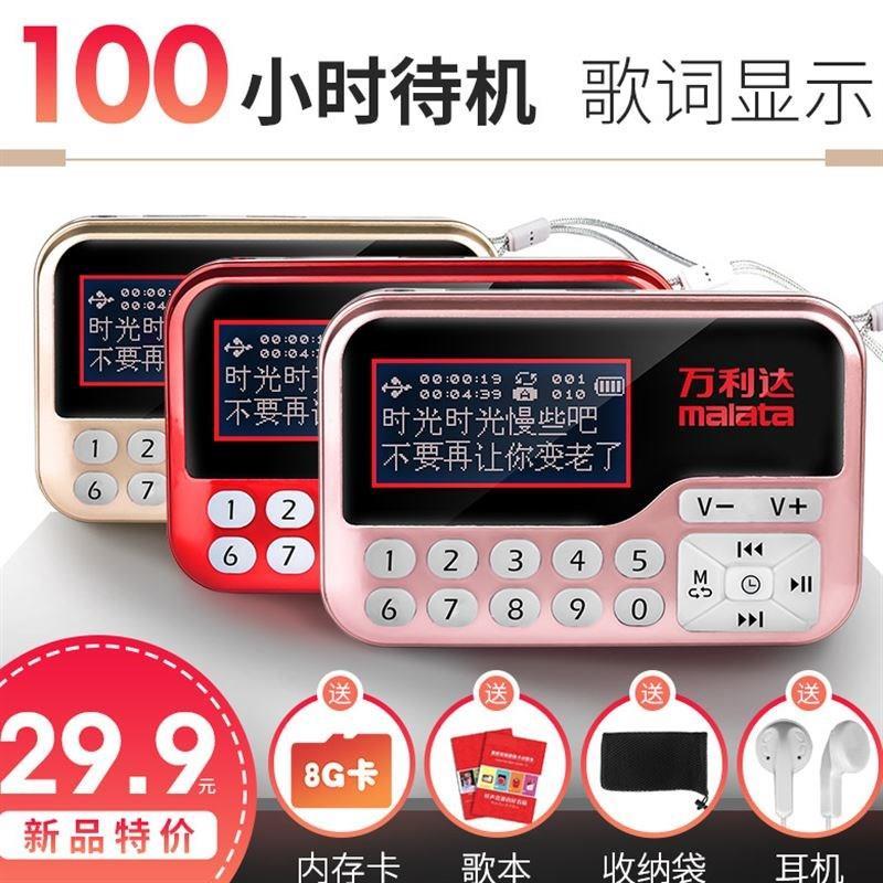 /万利达 T01收音机老人迷你插卡音箱便携式MP3播放器随身听