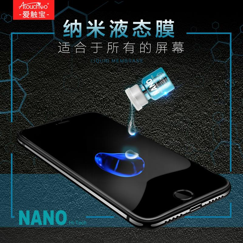 手机液体膜屏幕防指纹油涂层镀膜玻璃防刮划驱水疏油抗指纹纳米液