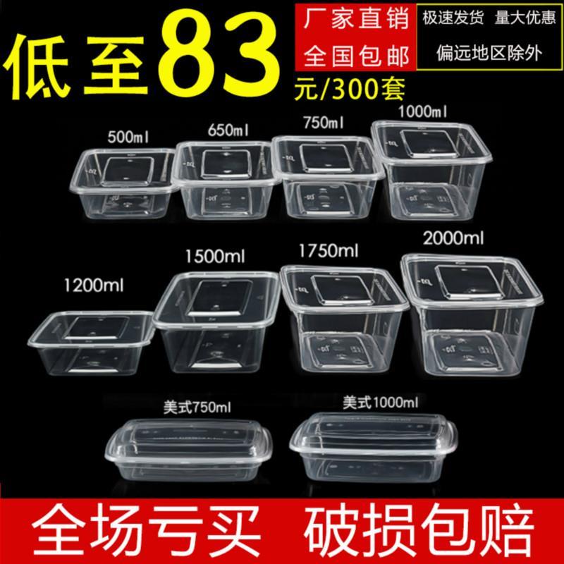 一次性餐盒500ml650ml750ml1000ml高档饭盒长方形外卖打包盒带盖