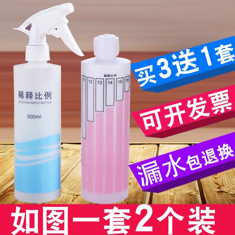 500ml洗洁精喷瓶喷壶浓缩液配比瓶稀释瓶比例瓶清洁瓶安利喷雾瓶