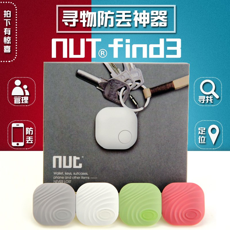 nut防丢神器找钥匙扣钱包智能双向报警寻物器手机蓝牙防丢器