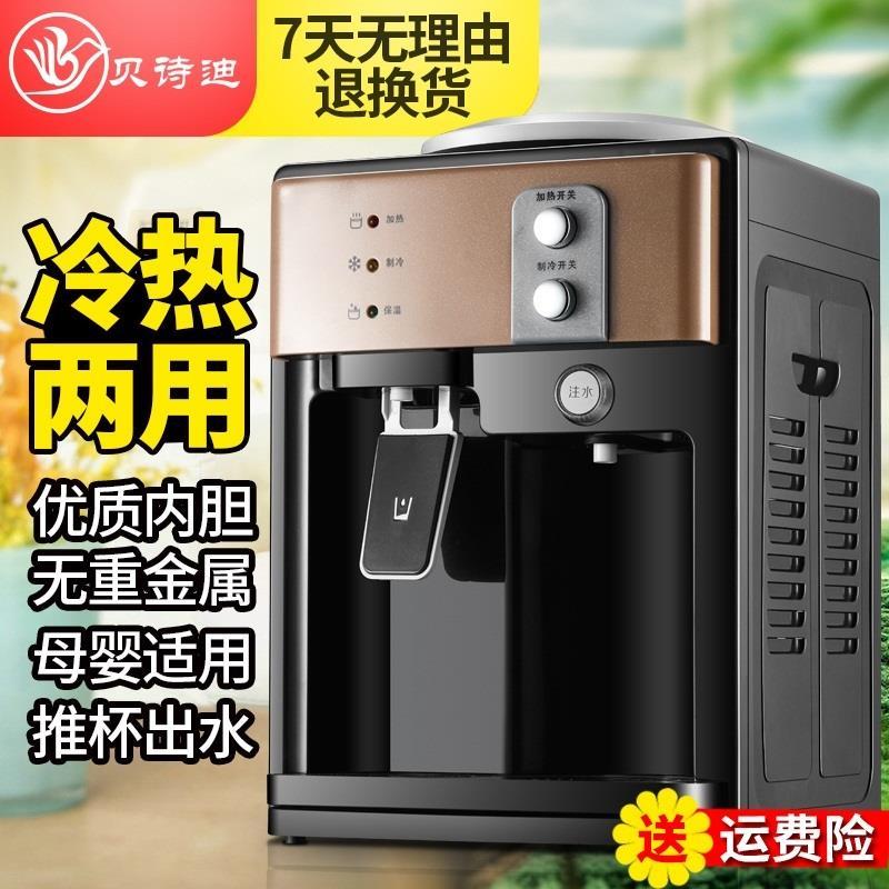 迷你饮水机台式 迷你型冷热家用办公室节能制冷全自动宿舍小型冰