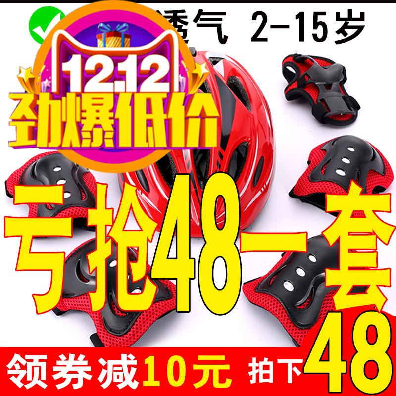 儿童头盔护具套装轮滑自行车平衡车男女孩溜冰鞋滑板护腕护肘护膝