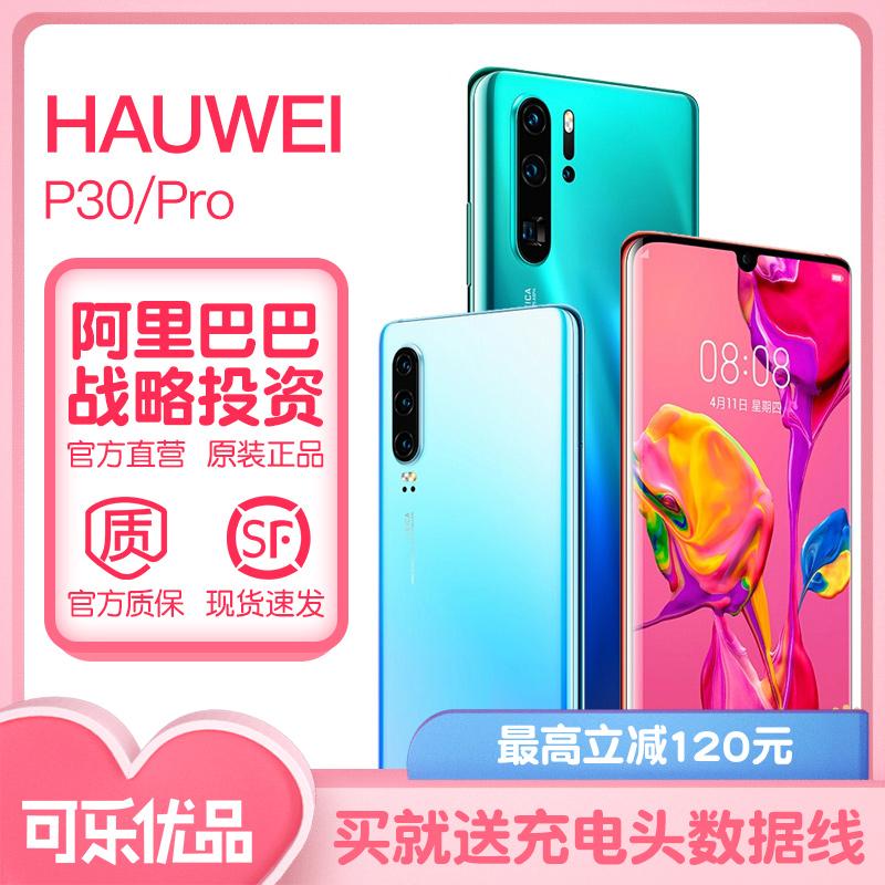 送充电套装可乐优品 Huawei华为P30 Pro官方二手原装正品闲鱼手机