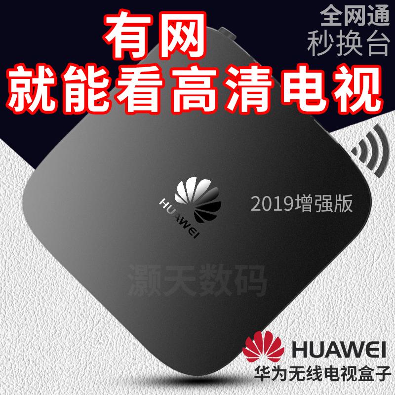 华为无线网络机顶盒家用wifi电视盒子高清移动投屏器全网通4K魔盒