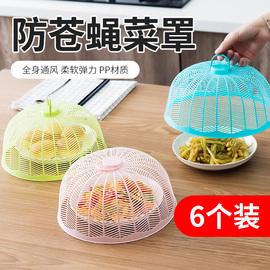 苍蝇桌罩防尘菜罩家用饭桌套罩食物菜盖防蚊防蝇餐桌饭菜罩子饭罩