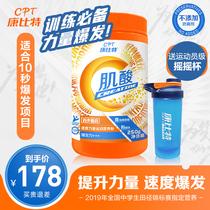 康比特青少年肌酸粉提高爆发耐力运动体育生中高考体考小红瓶补剂