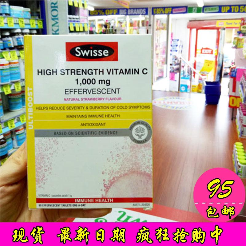 澳洲进口Swisse维生素C泡腾片60片高浓度成人VC维他命C浓缩草莓味