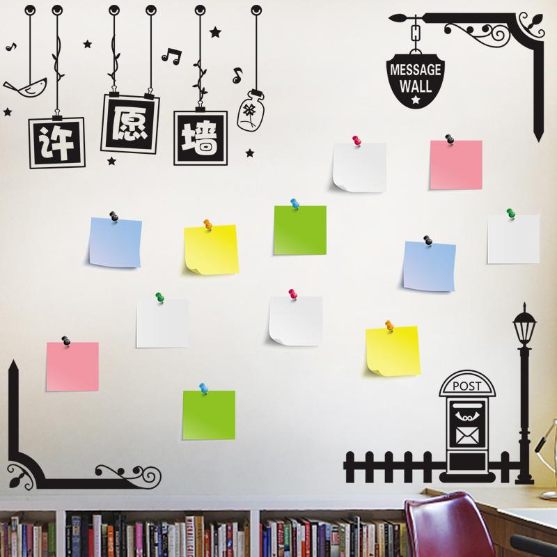 许愿墙装饰奶茶店心愿墙留言墙便利贴纸班级教室目标墙帖创意自粘