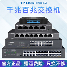 TP-LINK 5 ports 8 ports more ports Gigabit 100m switch router shunt monitoring network cable power supply 10 channels tplink 58 ports 9 holes network brancher 4 hub switch