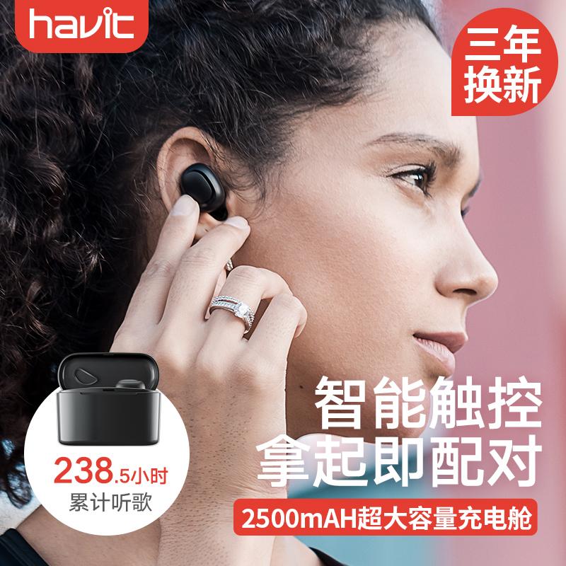 havit/海威特 I6隐形蓝牙耳机无线迷你双单耳塞头戴入耳式微小型运动超长待机适用oppo苹果vivo安卓通用男女