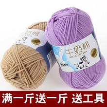 宝宝线5股牛奶棉毛xn6纯棉线帽lf中粗钩针毛线特价包